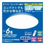 LEDシーリングライト6畳用HLCL-001