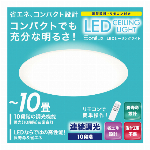 LEDシーリングライト?10畳用HLCL-002