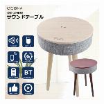 CICONIA サウンドテーブル STC-109BBT
