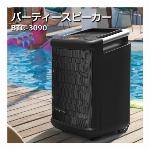 【特価10%OFF】CICONIA 防水パーティースピーカー BTC-3090
