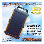 ソーラーモバイルチャージャー LET153A LEDライト付