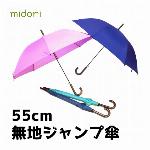 55cm 無地ジャンプ傘 アソート60本 型番#515
