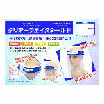 【予約受付中】冷感マスク 3枚入【8月中旬納品予定】