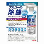 【在庫あり】日本製 ウイルス除菌剤