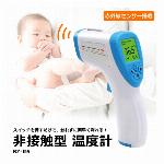 【在庫あり】非接触型 温度計 BZ-R6