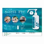 サラリト除菌アルコールスプレークリアボトル300ml RS-L1297