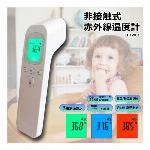 【即納】非接触式 赤外線温度計 CFTW01