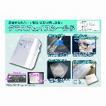 【即納】温感マスク 3枚入 CRM-2010