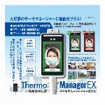 非接触式検知器 サーモマネージャーEX TOA-TMN-2000