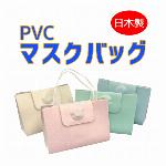 PVCマスクバッグ 日本製