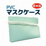 PVCパステルマスクケース 日本製