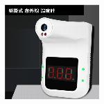 壁掛け式 非接触式赤外線温度計 K9S