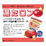 湯たロン 電子レンジ式湯たんぽ
