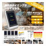 コンパクトCO2濃度測定器 CO2マネージャー TOA-CO2MG-001