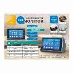 二酸化炭素濃度測定器 CO2モニター RS-E1834