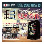 日本製 CO2濃度測定器 HCOM-CNJP001