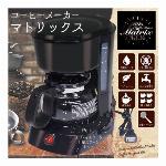コーヒーメーカー マトリックス HAC2750