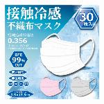 接触冷感不織布マスク 30枚入 TEC-10 10枚毎包装タイプ メール便サイズ