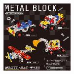 組立式メタルブロック HAC2878 4種アソート