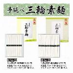 手延べ 三輪素麺(化粧箱入り) MRZ-10,15 ギフト・包装OK