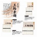 手延べ 三輪素麺(木箱入り) MZ-15,20,25 ギフト・包装OK