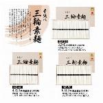 手延べ 三輪素麺(化粧箱入り) MZ-30,40,50 ギフト・包装OK