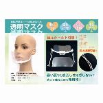 PET透明マスク(非医療用) 使い捨てタイプ YSTM01