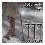 LEDライト杖 303-2Y-J0319