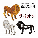 hacomo GRID ライオン 3色 ダンボール工作キット