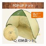 POP UP テント