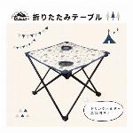 折りたたみテーブル アウトドア おしゃれ かわいい レジャー 折り畳みテーブル キャンプ ベランピング