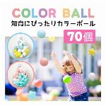 知育 カラーボール 70個 おもちゃ ボールプール用ボール ボールプール ボール パステル
