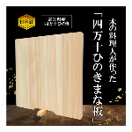 S ひのき まな板 スタンド付き 四万十ひのき 日本製 抗菌 おしゃれ 木 ヒノキ 檜 桧 まな板