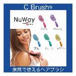 NuWay C Brush ヘアブラシ(5色)