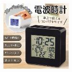 電波時計 置き時計 自動時刻設定 自動補正 デジタル時計 温度計付 目覚まし時計 置時計 アラームクロック 卓上時計 カレンダー 温度計 バックライト スヌーズ 付 インテリア シンプル プレゼント 新生活 便利 ◇ スクエア電波クロック