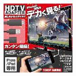 iphone用 HDMIケーブル 接続ケーブル HDTVアダプター iPhone iPad の動画 を 大画面 テレビ プロジェクター モニター で 楽しむ USB電源ケーブル HDMI 端子付き 映像機器 スマホ特集 ◇ デカく見る HDTVアダプター