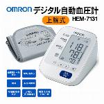 血圧計 上腕式 オムロン デジタル血圧計 HEM-7131 上腕式血圧計 60回分 メモリ機能搭載 健康管理 医療血圧管理 計測器 ◇ HEM-7131