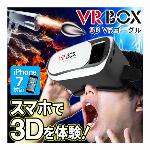 3D VRゴーグル VR BOX いつもの 動画 ゲーム が 3D で 360度 大迫力 バーチャルリアリティ で楽しめる スマホ iphone 映像用 ゴーグル (検索: バーチャル vr ゴーグル スマホ iphone6s iphone7 ) ◇ VR-BOX:ホワイト