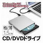 CDドライブ 外付け DVDドライブ CD24倍速 DVD8倍速 再生 書き込み 超薄型 1.5cm CDレコーダ USB2.0 USB端子 パソコン windows ウインドウズ Mac 対応 パソコン用 dvdプレーヤー CDプレーヤー パソコン 外付け ◇ CD/DVDドライブ