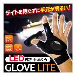 LEDグローブライト LEDライト付き 作業手袋 手に持ったものまで 照らせる ! 薄手 しっかりフィット 軍手 の上からもOK(検索: DIY 作業小物 釣り 非常用 アウトドア ) ◇ LEDグローブライト