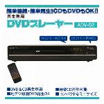据え置き型 DVDプレーヤー コンパクト USB2.0端子 USBポート 搭載 地デジ対応 VR CPRM 対応 場所をとらない マルチDVDプレーヤー 据え置き型 リモコン 付 DVDプレイヤー (検索: オーディオ CDプレーヤー 家電 お店 デモ再生 )◇ ADV02