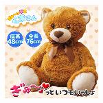 くま ぬいぐるみ BIGサイズ 48cm おすわりくまさん ふかふか 大きい お人形 クマ ビッグサイズ かわいい ベアー bear お祝い 誕生日 クリスマス プレゼント こども ベビー 出産祝い 動物 おもちゃ アニマル 孫の日 ◇ くまさん48cm