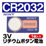 SONY ボタン電池 CR2032 1個入り ソニー リチウムボタン電池 3V バラ売り 替え電池 予備電池 ◇ SONY CR2032