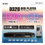 DVDプレーヤー 据え置き タイプ かんたん操作 リモコン AVコード 付き CPRM対応 CD再生 A-Bリピート機能 DVDプレイヤー (検索: CDプレーヤー TV オーディオ モニター再生 販促 ) ◇ DVD-D320