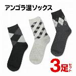 ソックス メンズ 3足セット 靴下 メンズ 25cm から 27cm アンゴラ混 メンズソックス 3枚組 ソックス 3足組 くつ下 くつした ◇ 3アンゴラ靴下