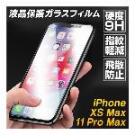 ガラスフィルム iPhone11Pro Max iPhoneXS MAX 専用 強化ガラスフィルム アイフォンXS 硬度9H 液晶保護フィルム 6.5インチ 強化ガラス保護フィルム アイホン iphone ◇ MAX専用フィルム