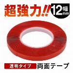 両面テープ 超強力 12mm幅 厚さ1mm 剥がしても粘着跡が残りにくい!透明 目立たない 両面テープ 幅12mm×長さ10m×厚み1mm テープ10m (検索: 文房具 DIY 固定 仮止め プラスチック ガラス ) ◇ 両面テープ 幅12mm 赤