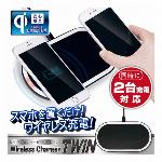 置くだけ充電器 スマホ iphone 置くだけ チャージ ワイヤレス充電器 (チー)Qi認証 取得 2台同時充電 ワイヤレスチャージャー 設定不要 USB Type-C コネクタ 給電用コード付 スマートフォン アイフォン iphone11 ◇ ツインQi認証