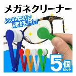 コンパクトメガネクリーナー 5個セット メガネクリーナー メガネクロス 両面磨き メガネ拭き 5個組 かわいい トングみたいな形 眼鏡クリーナー ソフト素材 めがねクロス ◇ メガネクリーナー袋入り