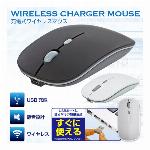 マウス ワイヤレス 充電式 マウス ワイヤレスマウス 軽量 薄型 静か カチカチ音しない 静音 サイレントマウス 光学式マウス USB 電池不要 充電式マウス レシーバー 本体収納 パソコンアクセサリー ◇ マウスHAC2283